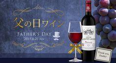 父の日ワイン: ワイン・酒 | 品揃え豊富な食品・飲料・ワイン・お酒の通販サイト - FOOZA(フーザ)