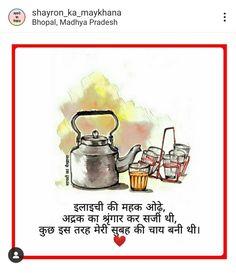 Tea Lover Quotes, Chai Quotes, Life Lesson Quotes, Good Life Quotes, Love Quotes In Hindi, Hindi Qoutes, Good Morning Tea, Gulzar Quotes, Gujarati Quotes