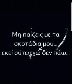 My Life Quotes, Poem Quotes, Tattoo Quotes, Poems, Inspiring Quotes About Life, Inspirational Quotes, Favorite Quotes, Best Quotes, Greek Quotes