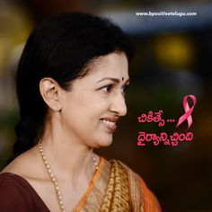 #ActressGautami Shares her experience of fighting #Breastcancer. Let's find out the information About #Gautami #BreastCancersurvivors. Story. #BreatcancerAwareness