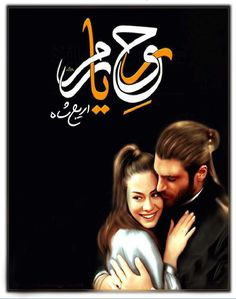 Rooh e Yaram Complete Urdu Novel By Areej Shah,Rooh e Yaram is a very famous urdu social and romantic novel by Areej Shah Novels To Read Online, Urdu Stories, Famous Novels, Urdu Novels, Waiting For Her, Reading Online, Writer, The Incredibles, Romantic