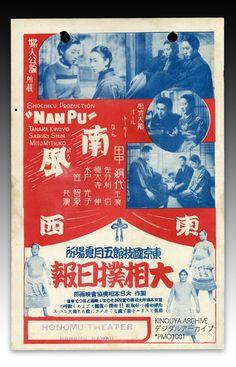 Nan Pu; Honomu Theatre, Hawaii 南風 ハワイ島ホノム劇場は1939年  松竹株式会社 http://www.kinouya.com/images/idb/pmo1001.jpg