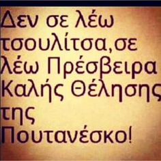 Image in hioumor collection by Xristina Ser on We Heart It Funny Greek Quotes, Bad Quotes, Status Quotes, Funny Picture Quotes, Sarcastic Quotes, Funny Quotes, Funny Pictures, Cool Words, Wise Words