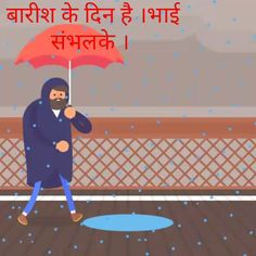 Rain special hindi gif download - https://funnytube.in/rain-special-hindi-gif-download/