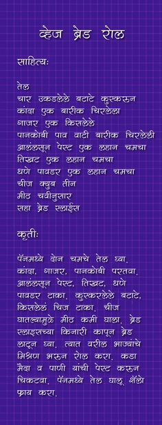 Veg Bread Role #marathi #recipes
