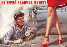 Просмотреть иллюстрацию Не теряй рабочих минут! из сообщества русскоязычных художников автора Валерий Барыкин в стилях: Плакат, нарисованная техниками: Растровая (цифровая) графика.