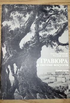 State Russian Museum publication Gravure art In Russian 1995