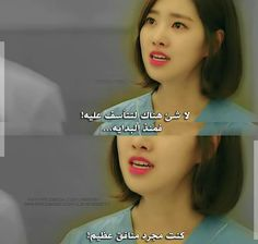 Dr.stranger K Quotes, Strong Quotes, Movie Quotes, Life Quotes, Arabic Funny, Arabic Jokes, Korean Drama Quotes, Perfect Word, Arabic Love Quotes