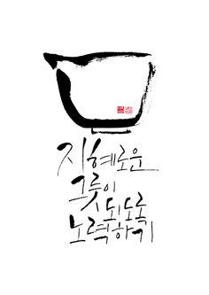 calligraphy_지혜로운 그릇이 되도록 노력하기 Calligraphy Logo, Calligraphy Handwriting, Caligraphy, Typography, Blessing Words, Korean Writing, Rune Symbols, Doodle Lettering, Zen Art