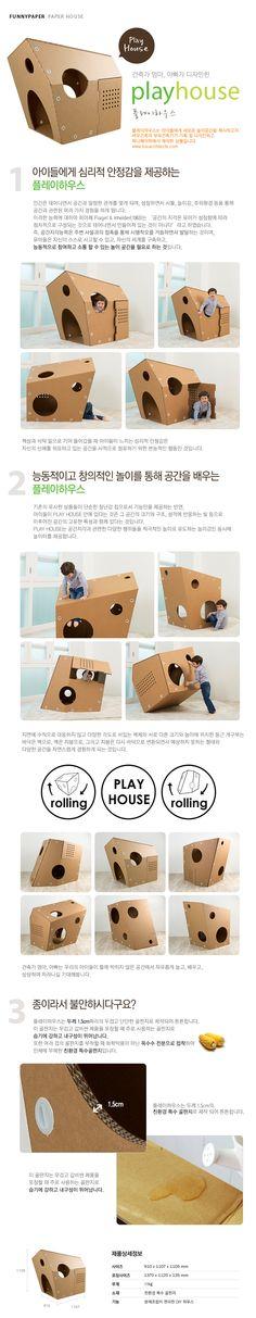 유아용 종이가구 - Play House