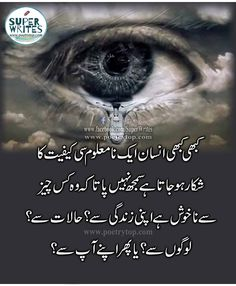 Life Quotes Urdu famous quotes in urdu about life with images. Urdu Quotes With Images, Inspirational Quotes In Urdu, Best Quotes In Urdu, Funny Quotes In Urdu, Sufi Quotes, Poetry Quotes In Urdu, Urdu Poetry Romantic, Love Poetry Urdu, Islamic Love Quotes
