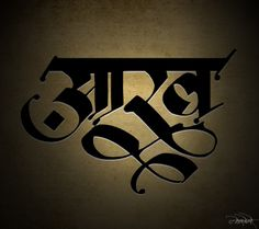 marathi callligraphy Typography Love, Typography Inspiration, Graphic Design Typography, Lettering Design, Marathi Calligraphy Font, Calligraphy Logo, Calligraphy Handwriting, Hand Lettering Alphabet, Typographic Logo