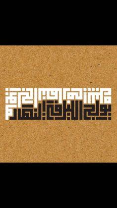 Arabic Calligraphy Art, Arabic Art, Calligraphy Alphabet, Poster Ramadhan, Celtic Art, Celtic Dragon, Islamic Art Pattern, Islamic Paintings, Islamic Wall Art