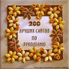 TOP 200 of the best sites for needlework: Recycled Crafts, Diy And Crafts, Crafts For Kids, Arts And Crafts, Glamour Decor, Diy Y Manualidades, Knitting Magazine, Quilling Patterns, Handmade Decorations