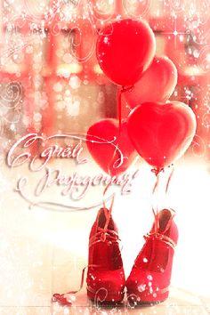 Картинка с днём Рождения дорогой подруге - С Днем Рождения — Открытки для поздравления — Открытки и поздравления на праздники