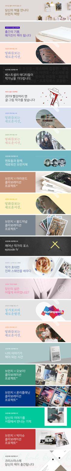 *띠배너 참고(텍스트+이미지) Banners Web, Web Banner, Page Design, Ui Design, Mobile Banner, Pop Up Banner, Logos Retro, Event Banner, Promotional Design