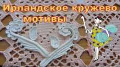 Irish Crochet, Crochet Motif, Crochet Flowers, Crochet Lace, Needle Lace, Crochet Videos, Antique Lace, Crochet Earrings, Embroidery