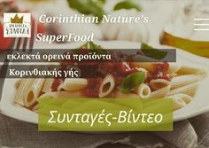 New section στο site μας,συνταγές με τα προϊόντα μας και βίντεο γύρω από την Σταφίδα γενικότερα,περιμένουμε ιδέες και προτάσεις για μαγείρεμα με τα προϊόντα μας από εσάς.  Καλή σας όρεξη!!!  http://www.prigipissastafida.gr/el/syntages-vinteo/