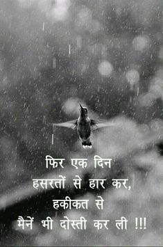 48212280 Aur aasuen bahne nikal parti h Hindi Quotes Images, Shyari Quotes, Hindi Words, Life Quotes Pictures, Hindi Quotes On Life, Real Life Quotes, Reality Quotes, Love Quotes, Motivational Quotes