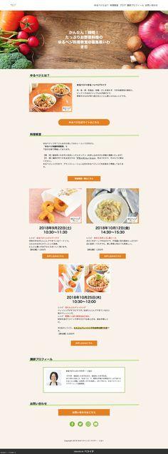 かんたん!時短!たっぷりお野菜料理のゆるベジ料理教室 福島県いわき市  #ペライチ #ランディングページ Web Design, Design Web, Website Designs, Site Design