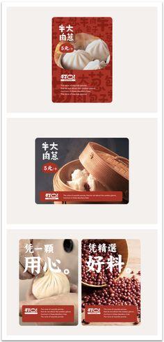 打包:海报设计 Restaurant Menu Design, Chinese Restaurant, Food Poster Design, Food Design, Brand Packaging, Packaging Design, Chinese Bun, Visual Communication Design, Steamed Buns