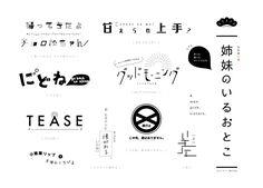 メディアツイート: ヒノ6月家宝R38b(@M_hinonno)さん | Twitter Japan Logo, Typo Logo Design, Lettering Design, Graphic Design, Fantasy Words, Typographie Logo, Graphisches Design, Japanese Typography, Personal Logo