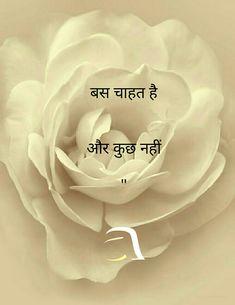 Chahat h or kuch nahi Hindi Good Morning Quotes, Love Quotes In Hindi, Romantic Love Quotes, Cute Love Poems, Love Sayri, Geeta Quotes, Rose Quotes, Broken Love, Funny School Jokes