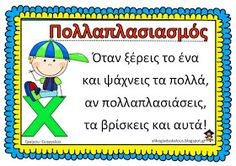 Math Multiplication, Maths, Greek Language, Math Numbers, Teaching Math, Mathematics, Back To School, Crafts For Kids, Projects To Try