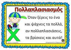 Φίλοι και φίλες, σας ευχαριστώ πολύ για τα καλά σας λόγια! Μου δίνουν δύναμη να συνεχίσω! Εδώ υπάρχουν αφισούλες με ένα ποιηματάκι, που θυμ... Math Multiplication, Maths, Greek Language, Math Numbers, Teaching Math, Mathematics, Back To School, Crafts For Kids, Projects To Try