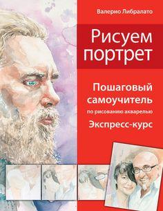 Рисуем портреты. Пошаговый самоучитель по рисованию акварелью. Экспресс-курс #читай, #книги, #книгавдорогу, #литература, #журнал, #чтение, #детскиекниги