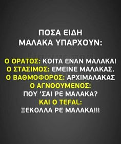 Greek funny 😥😥😥😥😥😥😥😥😥😥😥😥😥😥😥 Greek Memes, Funny Greek Quotes, Funny Qoutes, Funny Picture Quotes, Funny Statuses, Funny Vid, Funny Stories, Funny Cartoons, True Words