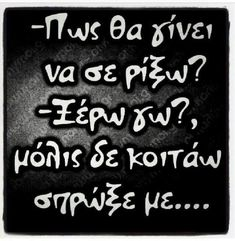 Funny Greek Quotes, Funny Picture Quotes, Funny Quotes, Quotes Quotes, Clever Quotes, English Quotes, Stupid Funny Memes, True Words, Just For Laughs