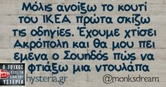 thing i do when i open an IKEA box i am throwing away the instructions ! We build Acropolis! Noone from Sweeden will tell me how to build a Wardrobe ! Greek Memes, Funny Greek Quotes, Funny Picture Quotes, Sarcastic Quotes, Funny Pictures, Tell Me Something Funny, Funny Jokes, Hilarious, English Quotes