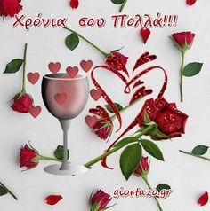 Κάρτες Με Ευχές Χρόνια Πολλά giortazo Happy Birthday Wishes Images, Happy Birthday Greetings, Name Day, Beautiful Roses, Alcoholic Drinks, Anastasia, Qoutes, Valentino, Quotations