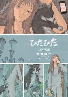鶴田謙二http://laikagohome.tumblr.com/post/103964982461/tsuruta-kenjis-hita-hita-short-futari-no