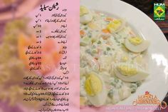 Masala Mornings with Shireen Anwer: Russian salad Cooking Recipes In Urdu, Easy Cooking, Cooking Time, Pizza Recipes, Salad Recipes Pakistani, Masala Tv Recipe, Sweet Recipes, Healthy Recipes, Urdu Recipe
