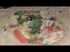 ▶ Свиные отбивные в картофельной шубе   Вкусно готовим - YouTube