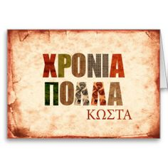 Shop hronia polla KOSTA name day Card created by myslewis. Happy Name Day Wishes, Birthday Celebration, Birthday Wishes, Happy Birthday, Cellphone Wallpaper, Phone Wallpapers, Custom Greeting Cards, Paper Texture, Make You Smile