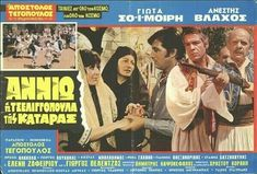 Film Posters, Greek, Baseball Cards, Movies, Photos, Cinema Posters, Films, Pictures, Greek Language