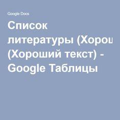 Список литературы (Хороший текст) - Google Таблицы
