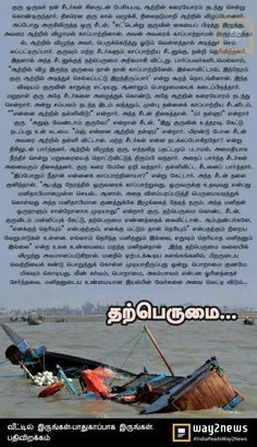 Tamil Love Quotes, Self Love Quotes, Good Morning Messages, Good Morning Quotes, Tamil Stories, Love Quotes For Girlfriend, Tamil Language, Moral Stories, Morals