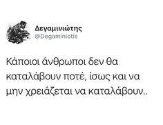 quotes greek Quotes Greek Degaminiotis Super I - quotes Smile Quotes, Sad Quotes, Book Quotes, Motivational Quotes, Qoutes, Happy Relationships, Happy Marriage, Relationship Quotes, Greek Quotes