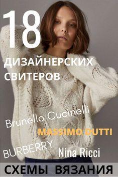 Bella Hadid Style, Knitting Magazine, Bead Crochet, Brunello Cucinelli, Knit Patterns, Cable Knit, Ravelry, Knitwear, My Style
