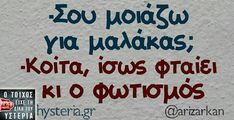 Funny Greek Quotes, Funny Picture Quotes, Funny Pictures, Jokes Quotes, Life Quotes, Memes, Haha Funny, Funny Jokes, Clever Quotes
