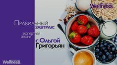 02022016 Правильный завтрак - экспертная сессия с Ольгой Григорьян