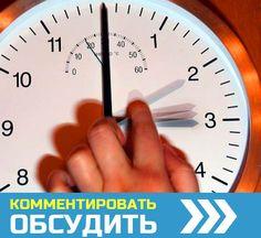 Летнее и зимнее время. Влияние на здоровье человека   Здоровые новости http://click-me.pp.ua/