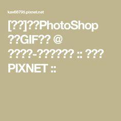 [教學]使用PhotoShop 製作GIF動畫 @ 『嵐設』-設計教學部落 :: 痞客邦 PIXNET ::