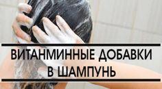 Рецепт настоящего волшебного средства для волос предельно простой. Добавьте в шампунь на 500 мл – 10 капель цитрусового масла, 10 капель масла розмарина и 2 капсулы витамина Е. Перед каждым использованием хорошо взбалтывайте шампунь. Использовать витаминный шампунь нужно через день. Аккуратно нанесите на влажные волосы и вспеньте. Нанесите и на кожу головы массирующими движениями немного …