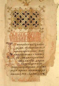 This page is approximately made of paper. It has an ornamental headpiece. The text is written in Church Slavonic language (Gospel of Matthew). How To Write Calligraphy, Beautiful Calligraphy, Calligraphy Letters, Poster Text, Typography Poster, Typography Design, Medieval Manuscript, Illuminated Manuscript, Japanese Typography