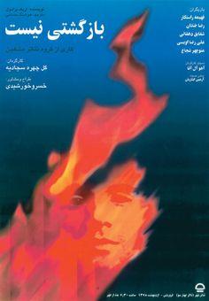Morteza Momayez, Not Return / theater poster, 1999